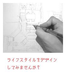 ライフスタイルをデザインする建築設計事務所