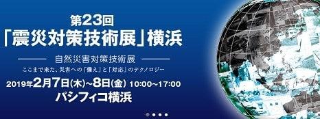 第23回「震災対策技術展」横浜</a> <p class=