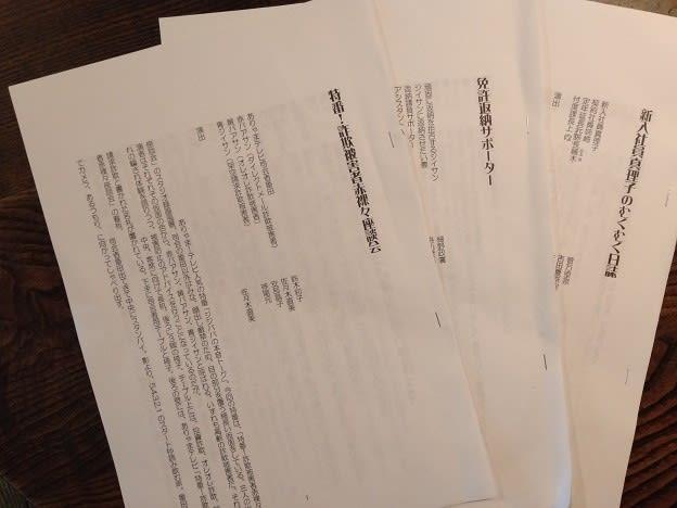 4deabee470 一本はすでに紹介したおれおれ詐欺防止コント。こちらは、8月のコント大会と10月の防犯協会総会で披露する。残り2本のうち1本は、それに加えて、11月町芸文祭  ...