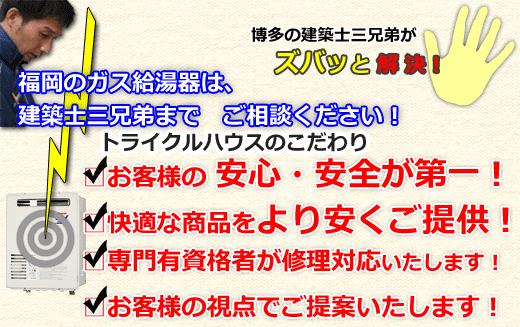 福岡のガス給湯器は、建築士三兄弟までご相談ください。