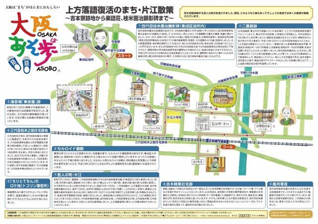 写真散歩(今里をぶらぶらー大阪...