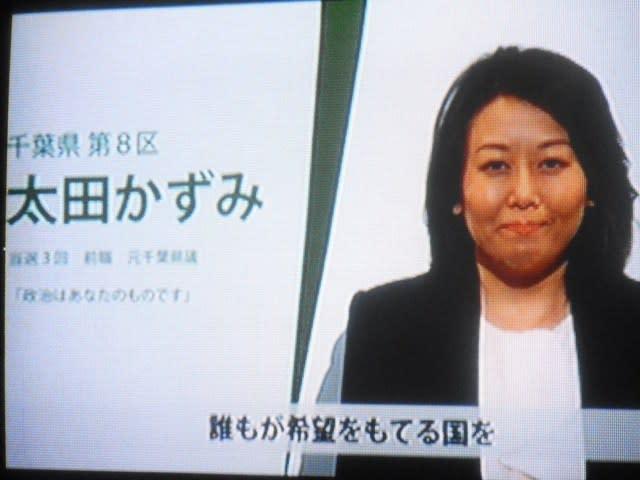 リアル 政治屋 ルポ>小澤ガールズ 太田かずみ[ 第1弾 ]。かつて ...