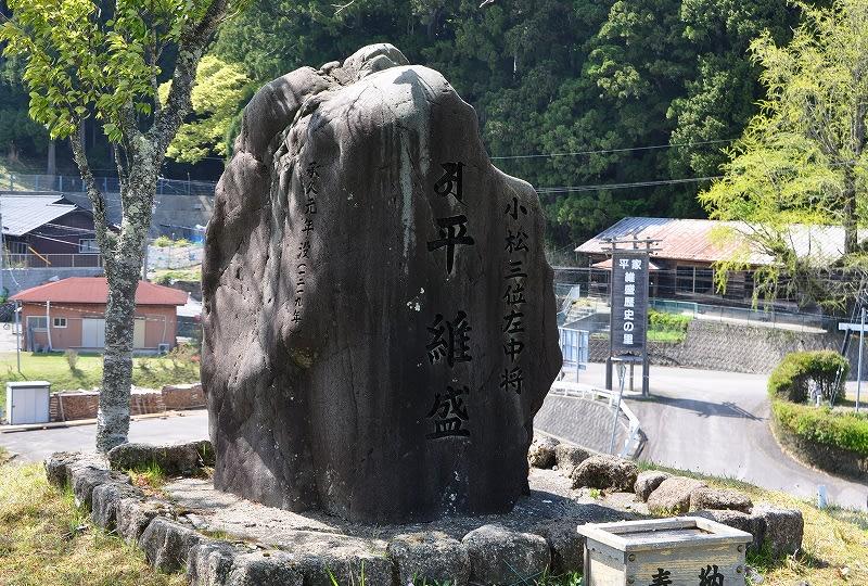 平維盛の塚碑