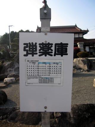 JR八本松駅から八本松変電所まで...