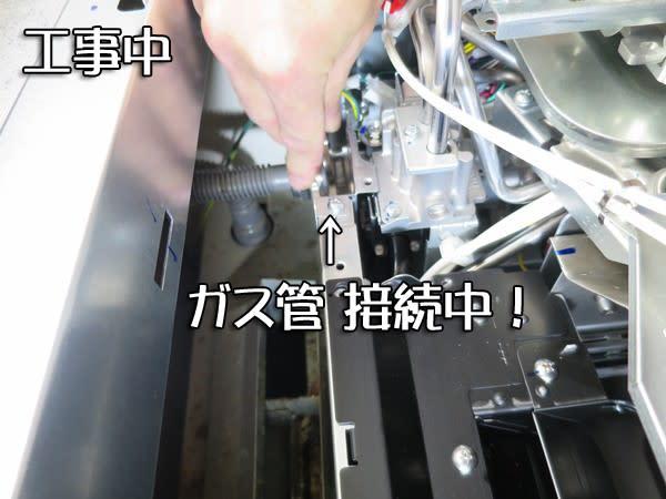 ガスコンロ_ガス管の接続中