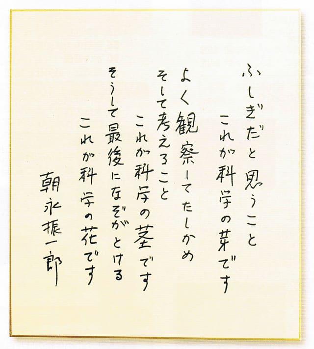朝永振一郎先生の直筆の色紙