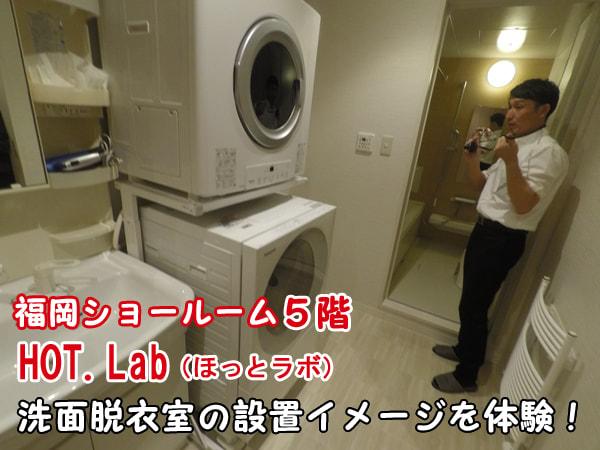 リンナイ福岡ショールーム5階 HOT.Lab(ほっとラボ)_洗面脱衣室にガス衣類乾燥機を展示。