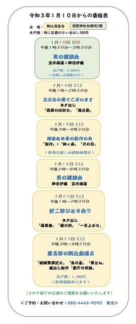 番組 表 神奈川