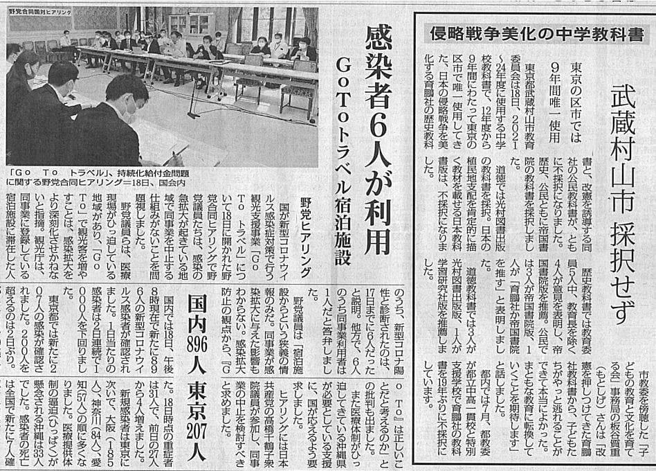 村山 ホームページ 武蔵 市