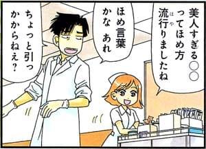 Manga_time_or_2014_01_p004