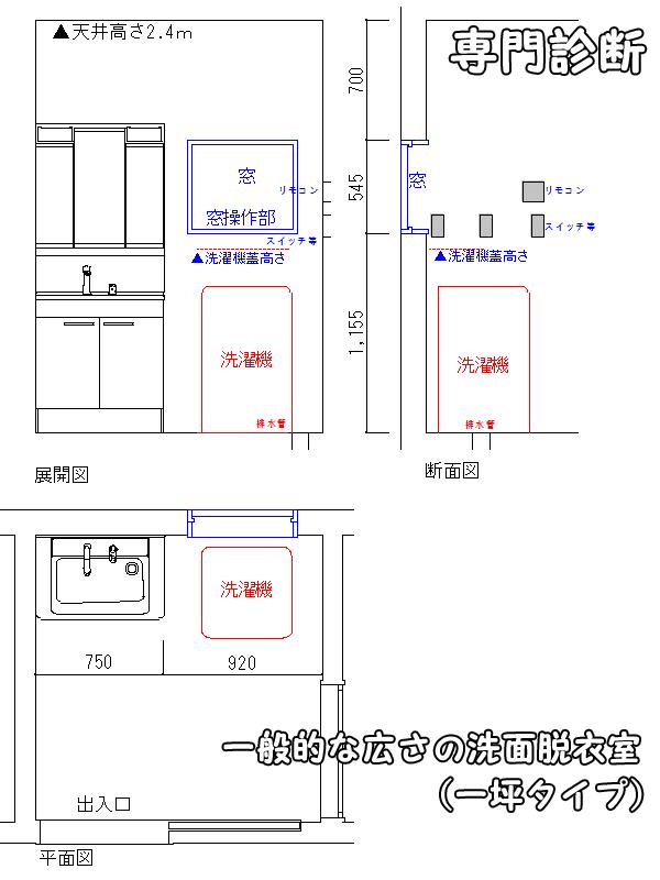 ガス衣類乾燥機設置検討_洗面脱衣室の工事前図面
