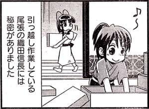 Manga_club_or_2014_12_p167_2