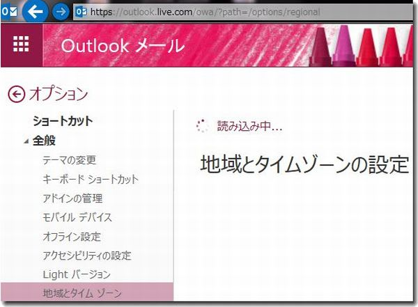 outlook タイム ゾーン