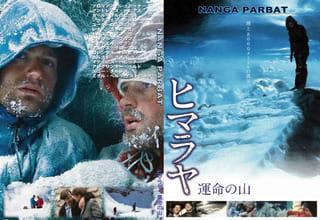 映画「ヒマラヤ運命の山」(NANGA PARBAT) - 吾
