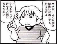 Manga_time_or_2011_09_p029_3
