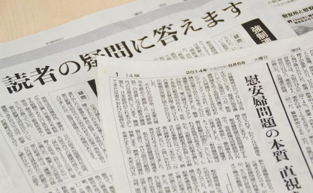 朝日の慰安婦記事特集は「安倍首相への反撃」? 血迷う韓国紙 ...