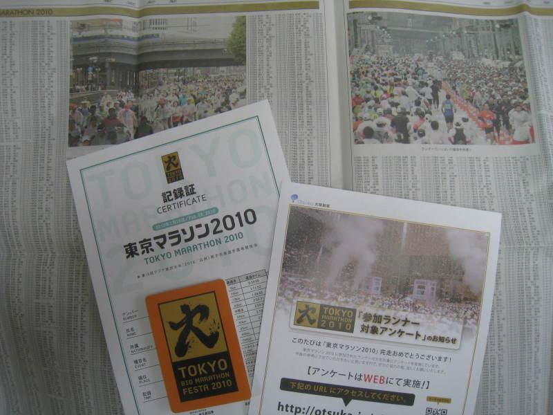 Tokyo_marathon_003