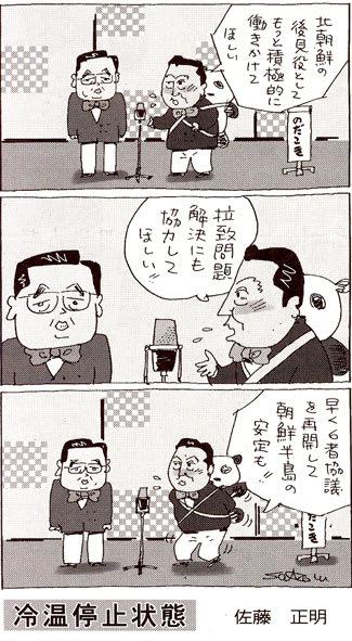 すごいセンス!佐藤正明さんの風...