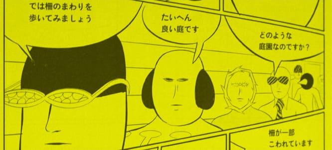"""横山裕一 \"""" NIWA \"""" - ★☆ STARBLOG ☆★"""