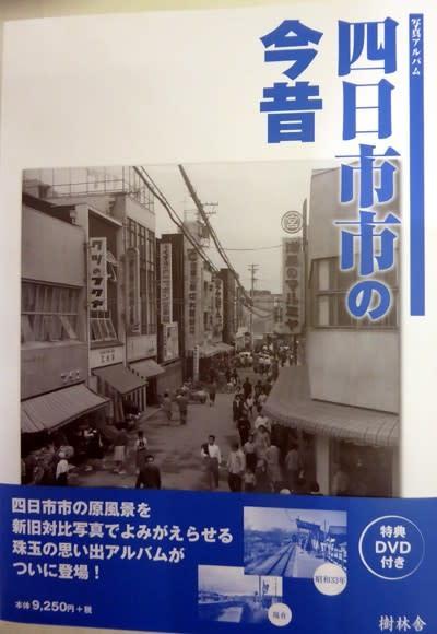 「四日市市の今昔」という本が発売されているそうです ...