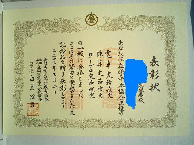 全国商業高等学校協会(全商) 3...