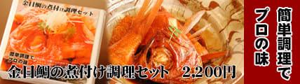 金目鯛の煮付け調理セット