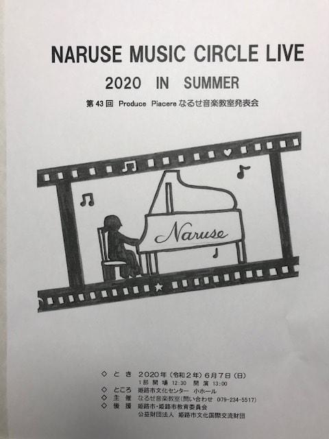 ♪音楽教室便り 2020.4月号(改訂版)その2 幻のプログラム