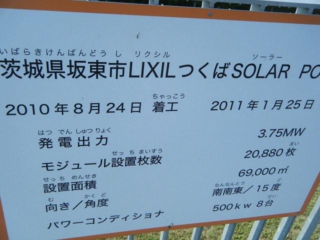 坂東市 メガソーラー 3.75MW - プライムワーク|アンテナ工事、電気 ...