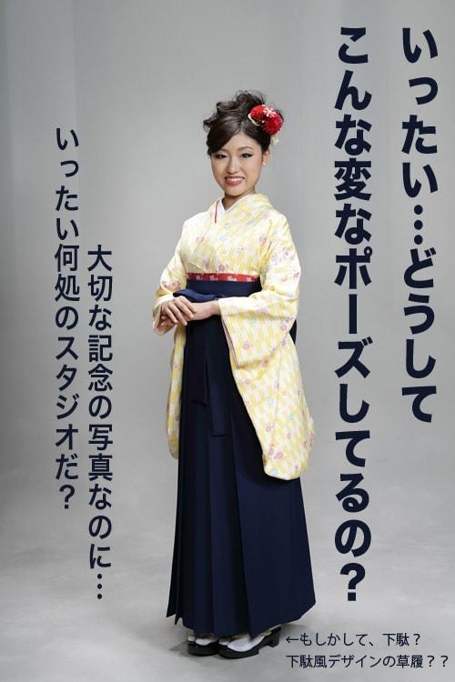 42f9ad99f08cc  卒業式・成人式 着物・袴姿のお嬢さん、どうしてこんな変なポーズしてるの? バッグのコンス持ち