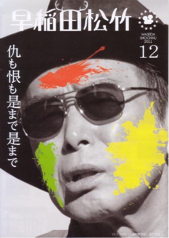 原田芳雄 カレンダー