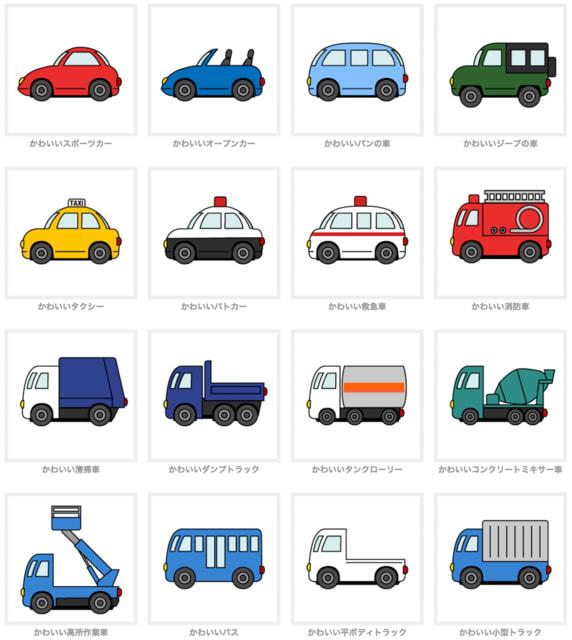 車のイラスト素材集 デザインとイラストとアバター