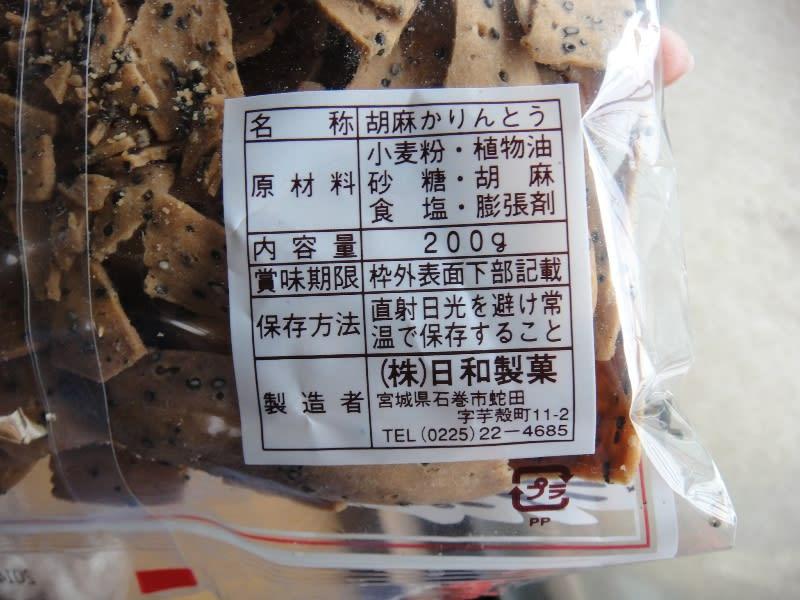 日和製菓胡麻かりんとう