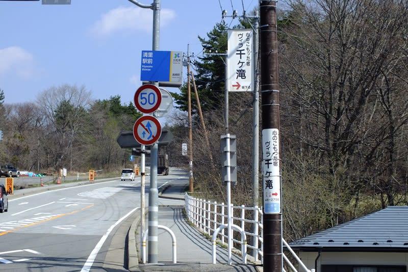 千ヶ滝への看板