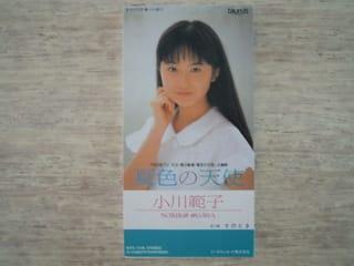 夏色の天使」 小川範子 1989年 -...