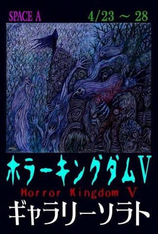 ホラーキングダムⅤ - ギャラリーソラト Gallery Sorath
