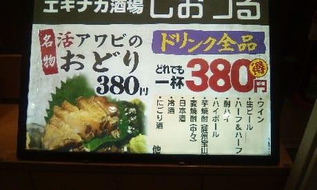 大阪De仕事