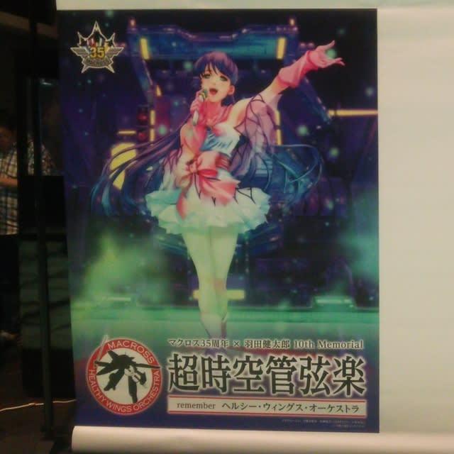 マクロス35周年 × 羽田健太郎 10th Memorial「超時空管弦楽」 remember ...