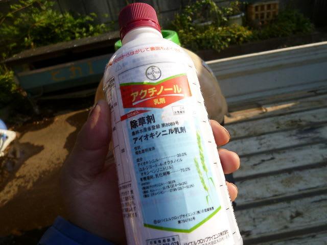 たまねぎの 雑草防除 - kishi831...