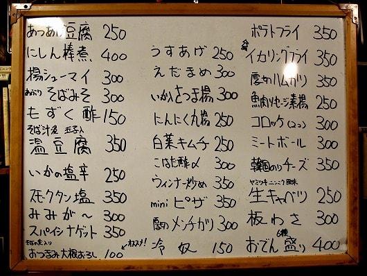 ロックな立ち食いそば屋 @ 東京 京橋 「恵み屋」 - 俺の明日はどっちだ