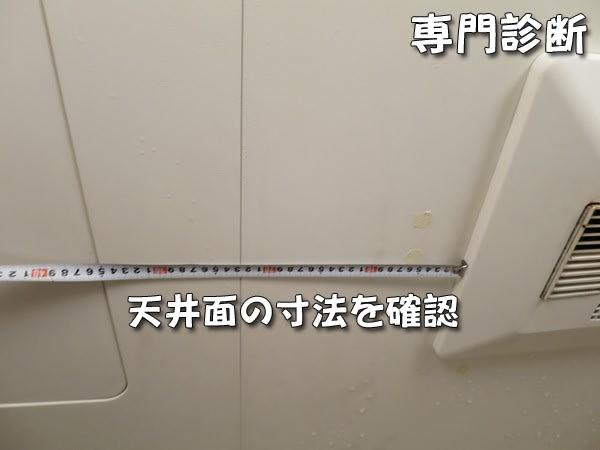 ユニットバス三乾王TYK200