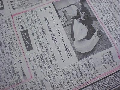 出典:熊日新聞記事