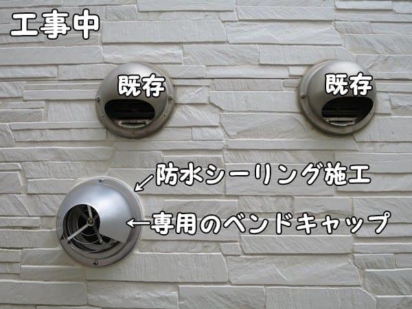 ガス衣類乾燥機の排湿管の先_屋外ベンドキャップ