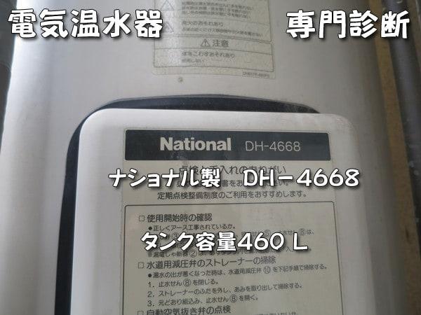 古い電気温水器:DH-4668