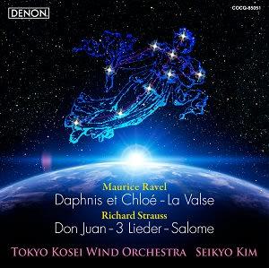 副作用の残る中、金聖響指揮東京佼成WOのR.シュトラウスを聴く ...