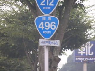 国道496号 - 酷道ブログ