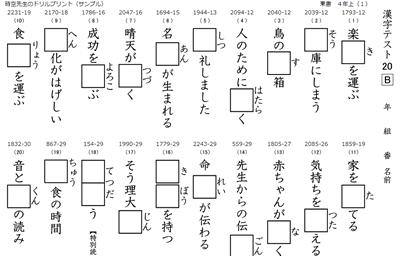 小学 三 年生 漢字 50 問 テスト
