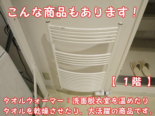 タオルウォーマーも展示してあります。リンナイ福岡ショールーム