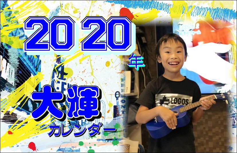 来年2020年の準備② ~カレンダー📅作成 大輝version~ - 40代 初心者キャンパー 子育て奮闘記