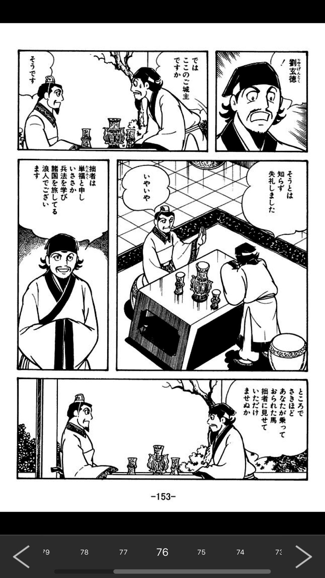 横山光輝三國志を読み終えた。(...