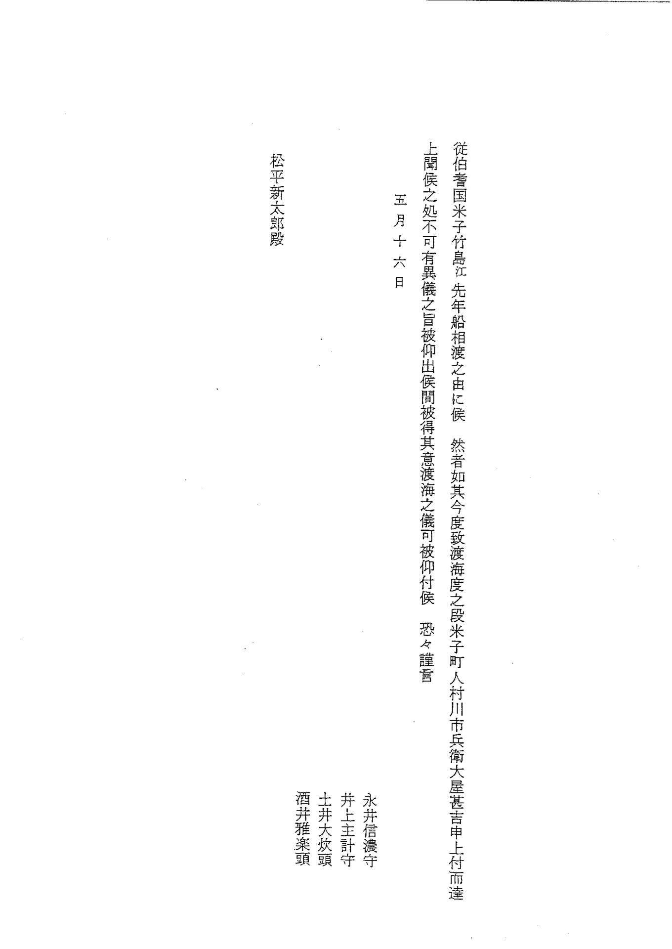 竹島は日本の領土 知られざる在日と竹島の深い関係と李ラインの非道 ...